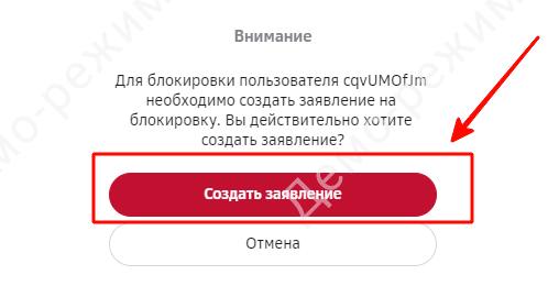 Далее система предложит Вам оформить заявление на блокировку