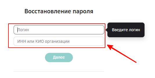 Если Вам нужно восстановить пароль, укажите логин и ИНН организации