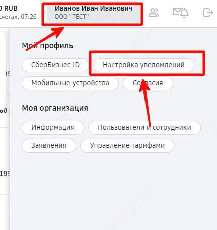 Подключить СМС-информирование