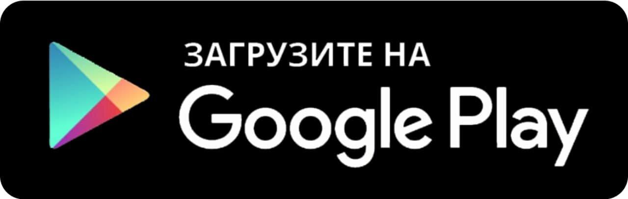 Скачать мобильное приложение на Android