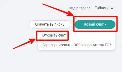 В правой части страницы в разделе «Новый счет» во всплывающем окне кликните «Открыть счет»