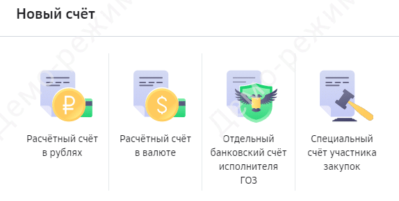 Выберите вид счета
