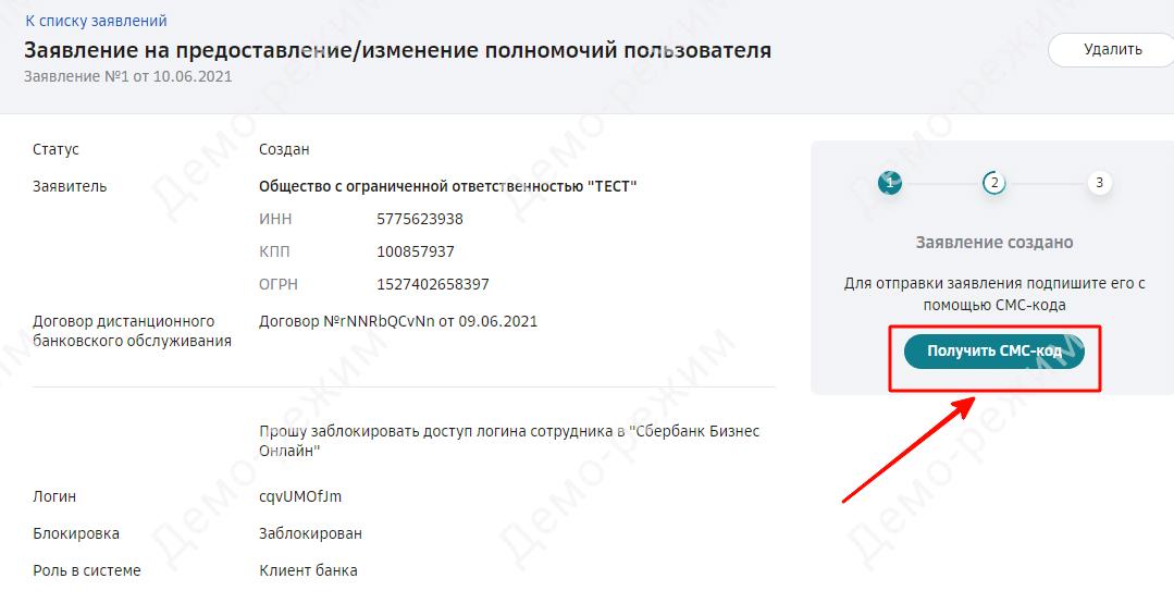 Заполните заявление, проверьте все данные, после чего, подтвердите действие смс кодом, который придет на Ваш телефон